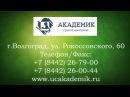 Учебный центр Академик