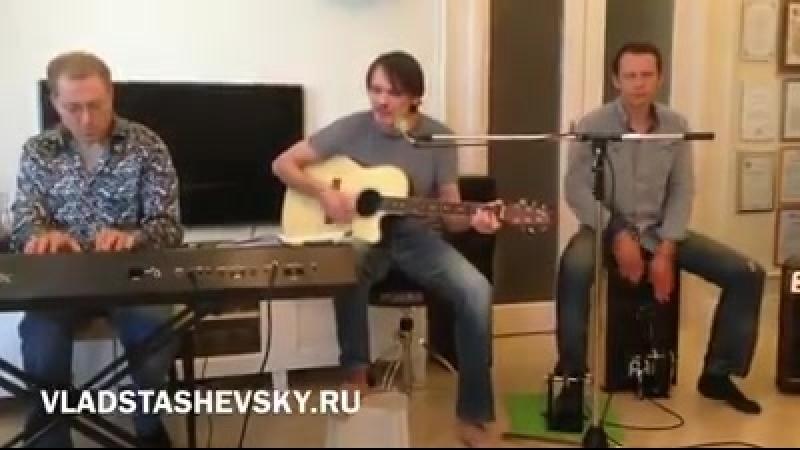 Влад Сташевский - Белый день (Cover)