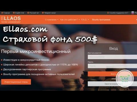 Новый инвестиционный проект Ellaos, от 25% за 10 дней заработка (Страховой фонд 500$)