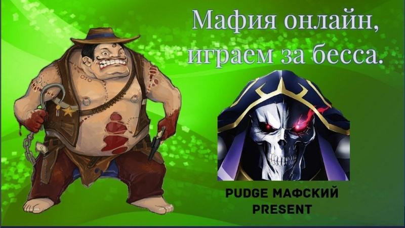 Мафия онлайн играем за бессмертного часть 3