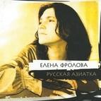 Елена Фролова альбом Русская азиатка