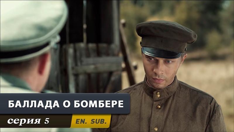 Баллада о бомбере Серия 5 The Bomber Episode 5 With English subtitles