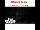 дневники вампира фрагмент 1х14