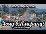Санта-Круз (Santa Cruz). Трип по Калифорнии. День 1. Реалити-шоу Хочу в Америку