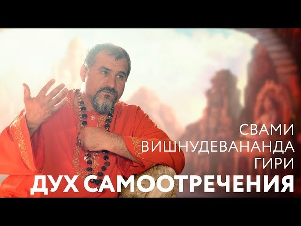 Сатсанг Дух Самоотречения Свами Вишнудевананда Гири