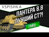 Panther mit 8,8 cm L/71 - Гайд по World of Tanks [wot-vod.ru]