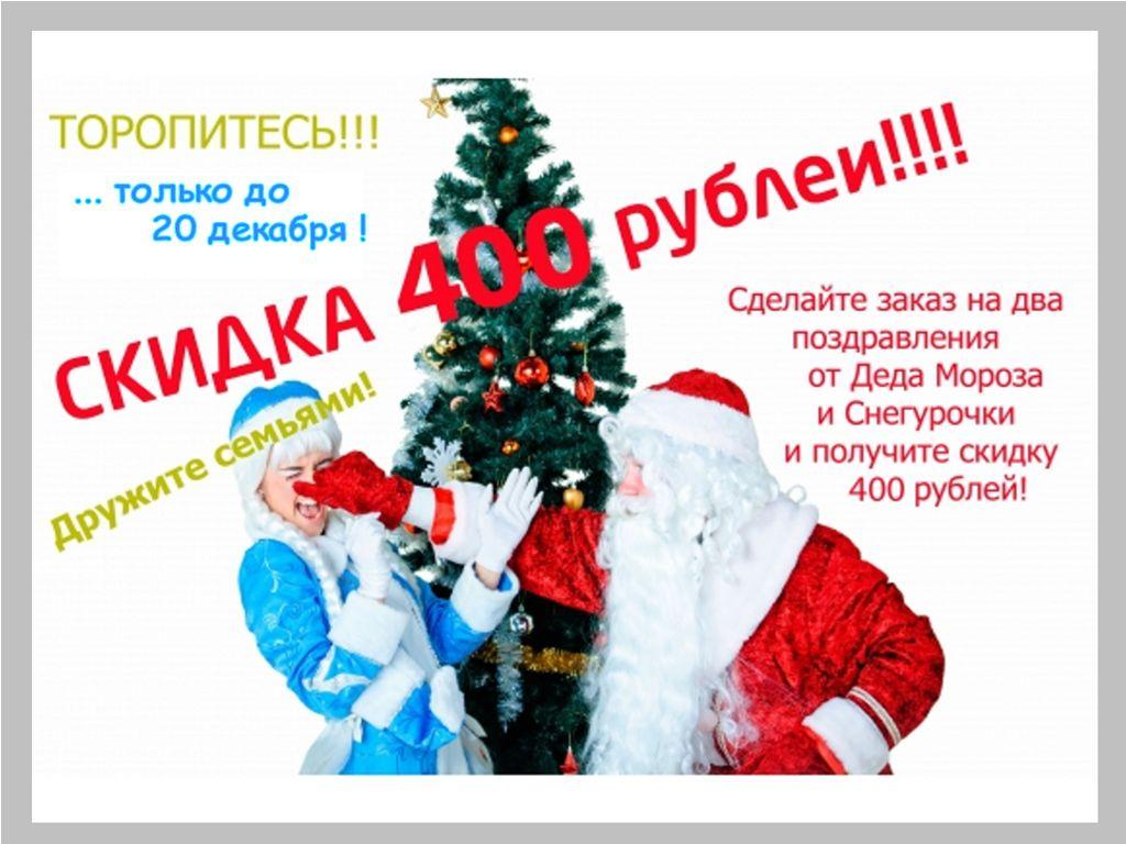Вызов Дед Мороза и Снегурочки на дом