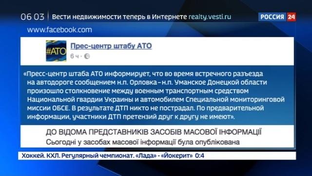 Новости на Россия 24 • В Донбассе БТР Нацгвардии Украины столкнулся с автомобилем спецмиссии ОБСЕ