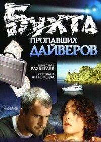 Бухта пропавших дайверов (Сериал 2007)
