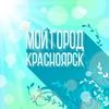 Мой город - Красноярск