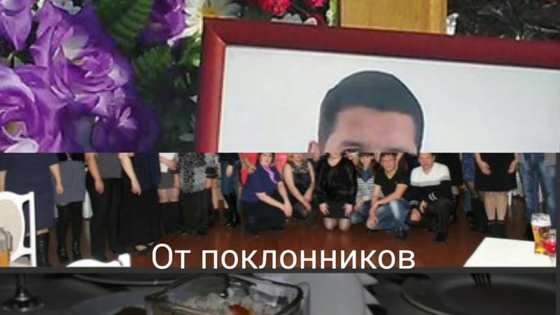 2018год.Памяти Маэсто Аркадию.от поклонников,любим,помним.