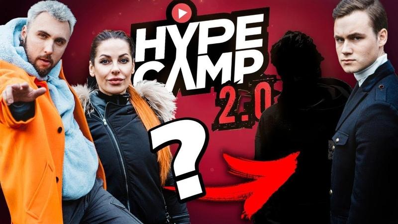 HYPE CAMP 2 0 НОВЫЙ НАСТАВНИК ВОЗВРАЩЕНИЕ В ЗАМОК Соболев Краснова Макс 100500