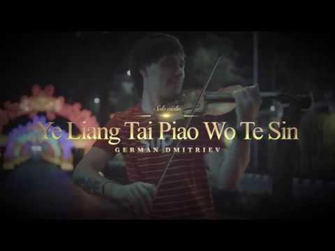 月亮代表我的心 Yue liang dai biao wo de xin