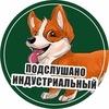 Подслушано Индустриальный Район Пермь