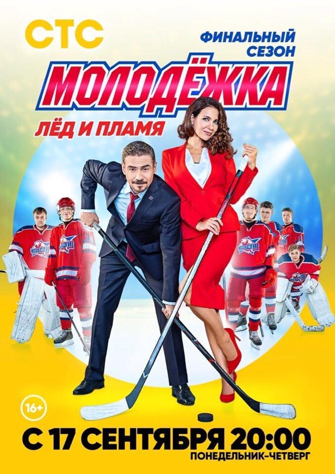 Афиша Волгоград Хоккей. Любовь. Молодежка. СТС