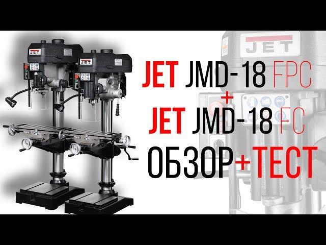 JET JMD-18FPC JET JMD-18FC СВЕРЛИЛЬНО-ФРЕЗЕРНЫЕ СТАНОКИ