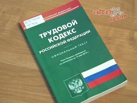 Артёмовская городская прокуратура. Обратная связь. Может ли работодатель штрафовать работника рублём