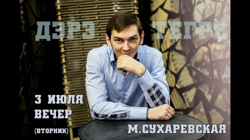 День рождения Александра Тегре.