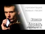 Концерт Светланы Терновой и Максима Апреля в трактире