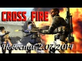 Cross Fire | Новости 02 07 2014