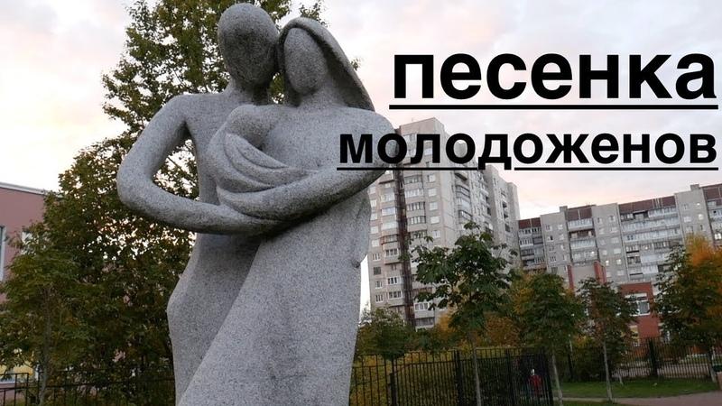 Песенка Молодоженов