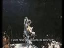Tokio_Hotel_In_Die_Nacht_(S_russkimi_s-spaces.mp4