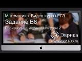Производная и функция - 2 (Видео-Курс ЕГЭ по Математике. Задание В8).