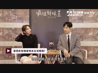 13.12.2018 || Lee Je Hoon and Chae Soo Bin (for Taiwan TV) Interview