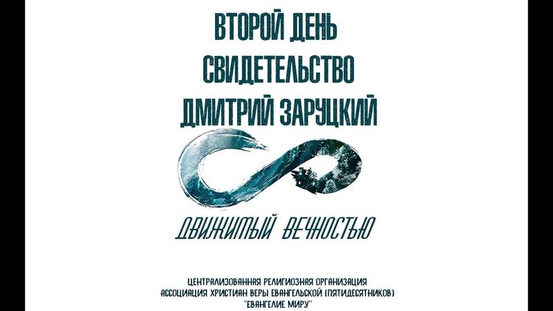 Свидетельство Дмитрий Заруцкий