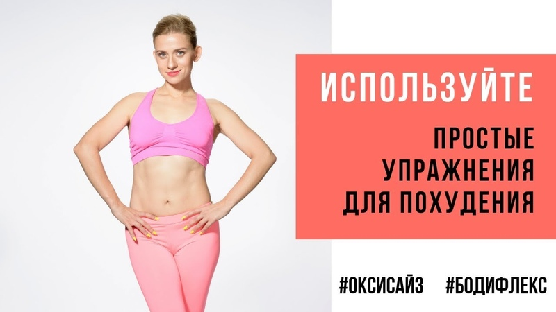 Используйте простые упражнения для похудения. Марина Корпан как похудеть с оксисайз и бодифлекс