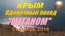 КРЫМ Одиночный поход на мыс МЕГАНОМ Сентябрь 2018