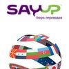 Бюро переводов SayUp