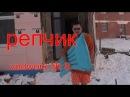 Реп, реп музыка, репер VedWork 6. Сумасшедший зимой голый