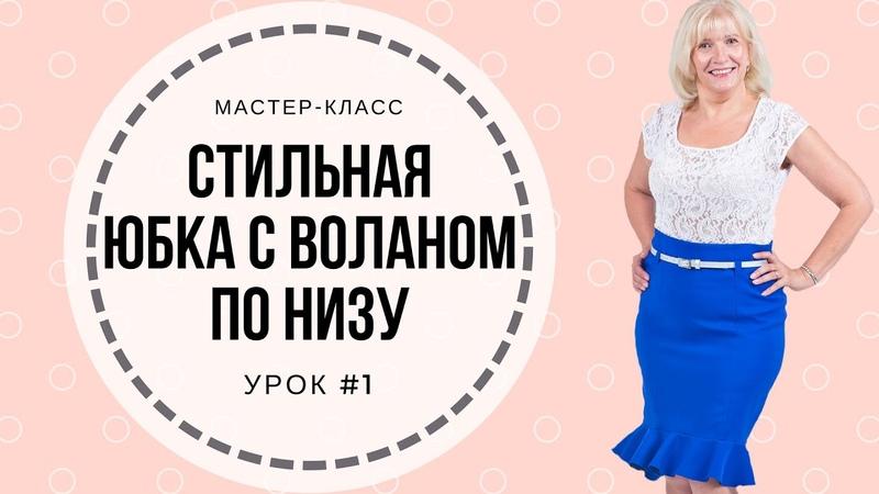 Как сшить стильную юбку своими руками. Мастер-класс. Урок 1