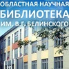 Областная научная библиотека им. В.Г. Белинского