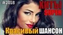 Нереально красивый Шансон 2018 - 2019 💗 Вот это Лучшие русские песни! 💗