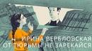Зона. 01. Ирина Вербловская «От тюрьмы не зарекайся»