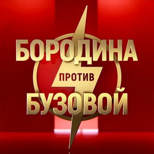 Бородина против Бузовой 8 июля 2019