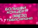 13 февраля 2014 г Табасаранский концерт г Махачкала в аварском театре