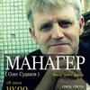 Манагер ( Олег Судаков) / 18 мая / Москва