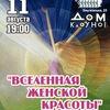 11 АВГУСТА - танцевальный-трайбл перформанс «ВСЕ