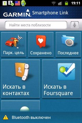 Комментарий №1439 [Garmin Smartphone Link 1.3.3 проблема с отображением кирилицы решена]