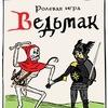 Ведьмак 2014. Большая игра.