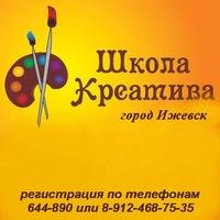 """Логотип """"Школа Креатива Ижевск"""