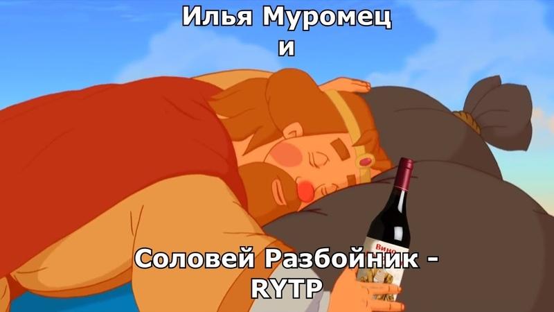 Илья Муромец и Соловей Разбойник - RYTP