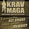 Санкт-Петербургский Центр Крав-Мага - самозащита