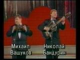 01. Михаил Вашуков и Николай Бандурин. Куплеты (