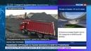 Новости на Россия 24 • Хакасия может стать лидером по угледобыче благодаря передовым технологиям