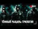Тeмный pыцapь: Трилогия (2005-2012) BDRip 1080p