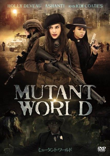 Мир мутантов (2015)